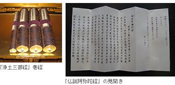 浄土三部経 仏説阿弥陀経