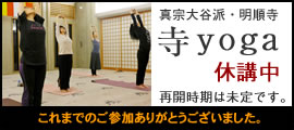 真宗大谷派・明順寺の「寺yoga」「寺ヨガ」