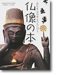 『感じる・調べる・もっと近づく 仏像の本』
