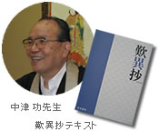 中津先生と講座テキスト