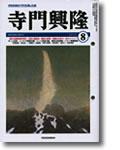 寺門興隆 平成22年8月号