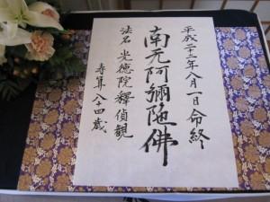 「家族葬」の流れ13