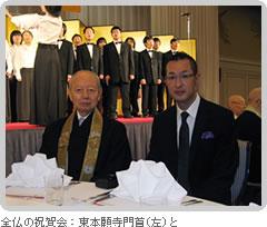 全日本仏教会財団創立50周年記念式典・記念講演・祝賀会