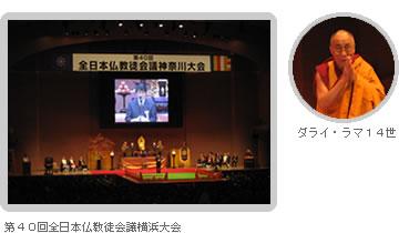 第40回全日本仏教徒会議神奈川大会
