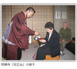 明順寺「修正会(しゅうしょうえ)」