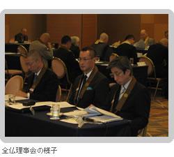 全日本仏教会「理事会・評議員会」「国会議員仏教懇話会」