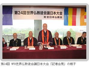 第24回WFB世界仏教徒会議日本大会「記者会見」