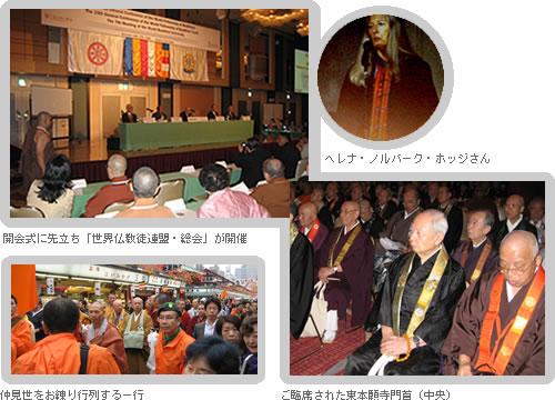 第24回世界仏教徒会議日本大会
