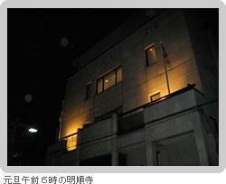 明順寺「修正会」執行