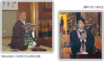 東京2組門徒会「報恩講」