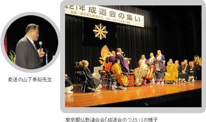 東京都仏教連合会「成道会のつどい」