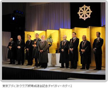 東京ブディストクラブ「釈尊成道会記念チャリティーの夕べ」