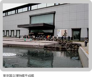 東京国立博物館「法然と親鸞ゆかりの名宝」