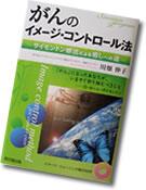 『がんのイメージ・コントロール法』(川畑伸子著・同文館出版)