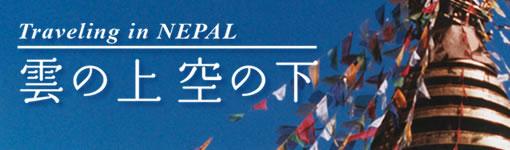 明順寺住職によるネパール紀行 【Traveling in NEPAL 雲の上 空の下】