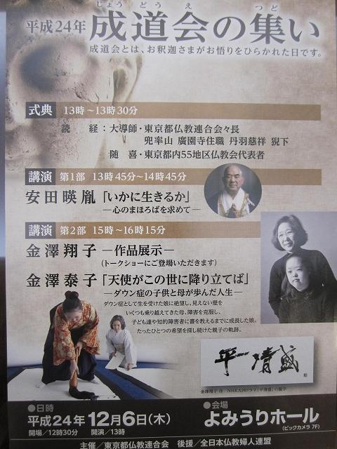 東京都仏教連合会「成道会の集い」案内