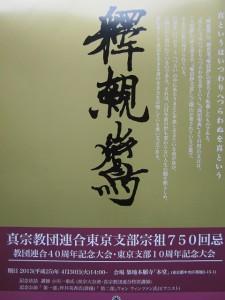 教団連合記念大会ポスター