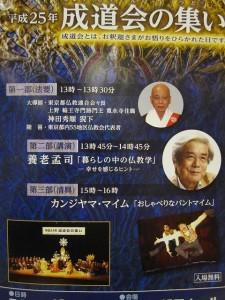 東京都仏教連合会「成道会の集い」