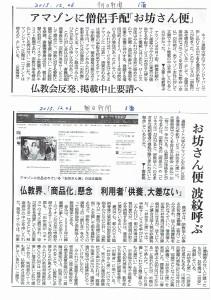 朝日新聞1面・3面記事