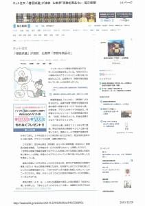 毎日新聞ネット版(1)