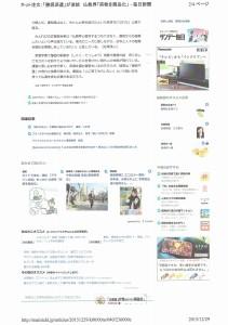 毎日新聞ネット版(2)