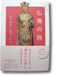 『仏像の旅』でかける・感じる・きっと出会える