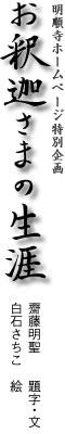 明順寺特別企画「お釈迦さまの生涯」