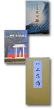 本山出版物