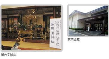 東京教区「聖典学習会」