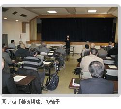 東京同宗連「部落解放基礎講座」