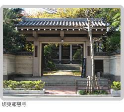 坂東報恩寺「定例法座」