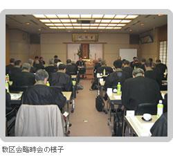 東京教区「教区会臨時会」