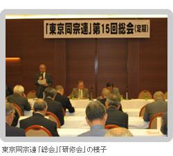東京同宗連「第15回総会」「記念講演」