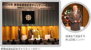 東京ブディストクラブ主催「第43回釈尊成道会記念チャリティーの夕べ」