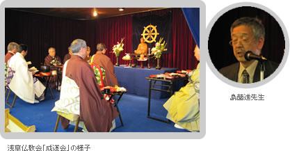 浅草仏教会「成道会」
