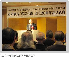 東本願寺「真宗会館」設立20周年記念式典