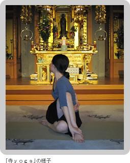 明順寺「寺yoga」