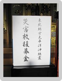 明順寺「彼岸会法要ならびに東日本大地震犠牲者追悼法要」