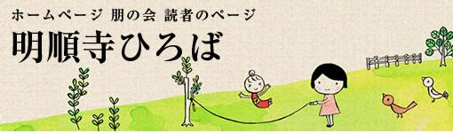 """読者のページ""""明順寺ひろば"""""""