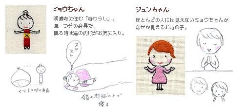 お寺の手帖・キャラクター