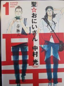 『聖☆おにいさん』アニメ映画化!