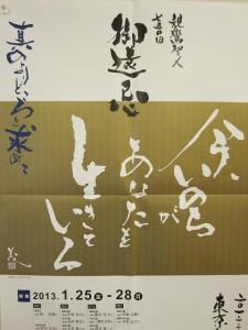 東京教区「親鸞聖人750回御遠忌」のご案内