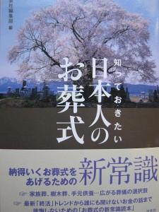 『日本人のお葬式』書籍としてリメイク
